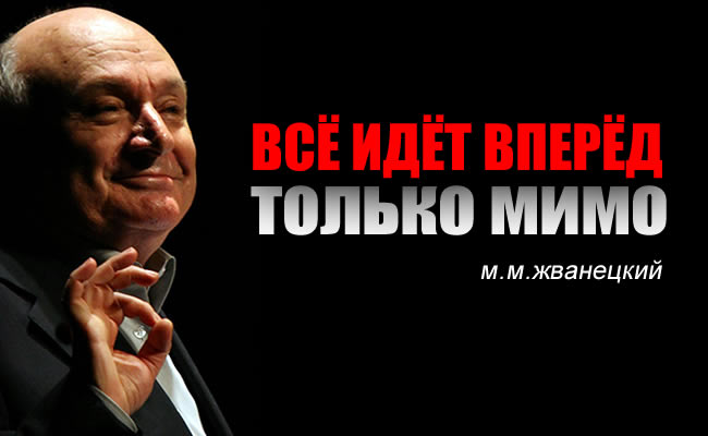 Умер Михаил Жванецкий   Mini-46