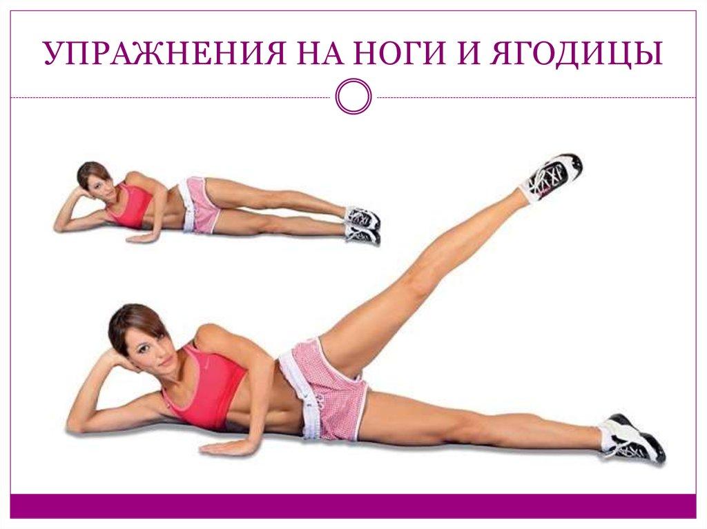 упражнение для похудения 9