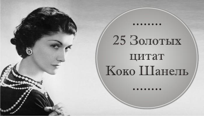 7d80f1fd91bb Коко Шанель навсегда изменила мир моды. Только благодаря ей женщины стали  носить приталенные пиджаки, которые раньше были прерогативой мужчин, ...